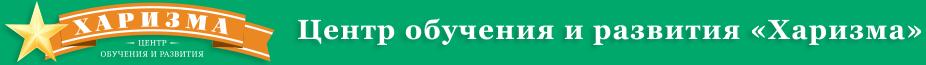 Центр обучения и развития «Харизма» Тел. +7 701 311 77 10